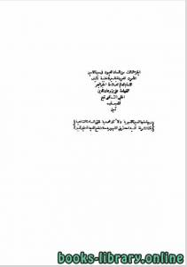 قراءة و تحميل كتاب السيرة الحلبية (إنسان العيون في سيرة الأمين المأمون) الجزء الثالث word PDF