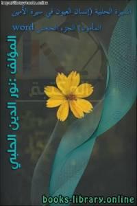 قراءة و تحميل كتاب السيرة الحلبية (إنسان العيون في سيرة الأمين المأمون) الجزء الخامس word PDF