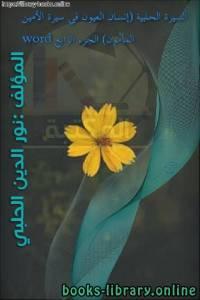 قراءة و تحميل كتاب السيرة الحلبية (إنسان العيون في سيرة الأمين المأمون) الجزء الرابع word PDF