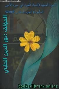 قراءة و تحميل كتاب السيرة الحلبية (إنسان العيون في سيرة الأمين المأمون) الجزء السادس word PDF