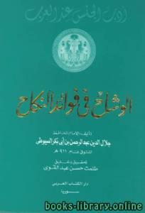 قراءة و تحميل كتاب  كتاب الامام السيوطى..الوشاح فى فوائد النكاح PDF