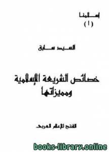 قراءة و تحميل كتاب  خصائص الشريعه الاسلاميه و مميزاتها  PDF