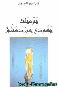 قراءة و تحميل كتاب  يوميات يهودي من دمشق PDF