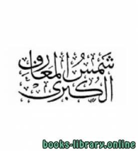 قراءة و تحميل كتاب  كتاب شمس المعارف الكبرى الجزء الثالث PDF