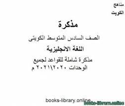 قراءة و تحميل كتاب مذكرة شاملة للقواعد لجميع الوحدات 20202021 م في مادة اللغة الانجليزية للصف التاسع للفصل الأول وفق المنهاج الكويتي الحديث PDF