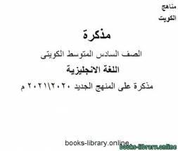 قراءة و تحميل كتاب  على المنهج الجديد 20202021 م في مادة اللغة الانجليزية للصف التاسع للفصل الأول وفق المنهاج الكويتي الحديث PDF