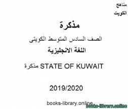 قراءة و تحميل كتاب  STATE OF KUWAIT 2019-2020 في مادة اللغة الانجليزية للصف التاسع للفصل الأول وفق المنهاج الكويتي الحديث PDF
