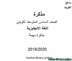 قراءة و تحميل كتاب مهمة 2019-2020 م في مادة اللغة الانجليزية للصف التاسع للفصل الأول وفق المنهاج الكويتي الحديث PDF