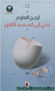 قراءة و تحميل كتاب خذنى الى المسجد الاقصى PDF