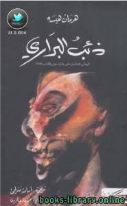 قراءة و تحميل كتاب ذئب البرارى PDF
