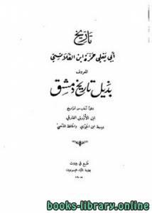 قراءة و تحميل كتاب  تاريخ أبي يعلى حمزة الفلانسي – ط1908 PDF