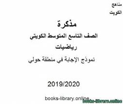 قراءة و تحميل كتاب نموذج الإجابة في منطقة حولي في مادة الرياضيات للصف التاسع للفصل الأول من العام الدراسي 2019-2020 وفق المنهاج الكويتي الحديث PDF