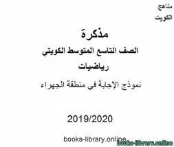 قراءة و تحميل كتاب نموذج الإجابة في منطقة الجهراءفي مادة الرياضيات للصف التاسع للفصل الأول من العام الدراسي 2019-2020 وفق المنهاج الكويتي الحديث PDF