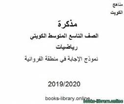 قراءة و تحميل كتاب نموذج الإجابة في منطقة الفروانية  في مادة الرياضيات للصف التاسع للفصل الأول من العام الدراسي 2019-2020 وفق المنهاج الكويتي الحديث PDF
