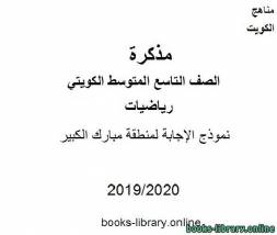 قراءة و تحميل كتاب  نموذج الإجابة لمنطقة مبارك الكبير في مادة الرياضيات للصف التاسع للفصل الأول من العام الدراسي 2019-2020 وفق المنهاج الكويتي الحديث PDF