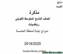 قراءة و تحميل كتاب نموذج إجابة لمنطقة العاصمة في مادة الرياضيات للصف التاسع للفصل الأول من العام الدراسي 2019-2020 وفق المنهاج الكويتي الحديث PDF