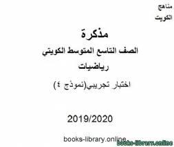 قراءة و تحميل كتاب اختبار تجريبي(نموذج 4) في مادة الرياضيات للصف التاسع للفصل الأول من العام الدراسي 2019-2020 وفق المنهاج الكويتي الحديث PDF