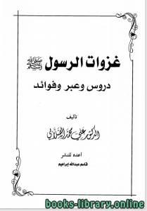 قراءة و تحميل كتاب غزوات الرسول دروس وعبر وفوائد PDF