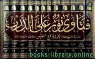 قراءة و تحميل كتاب فتاوى الكتب على الدرب للشيخ ابن عثيمين PDF