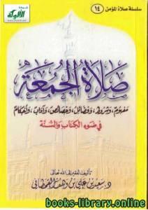 قراءة و تحميل كتاب صلاة الجمعة في ضوء ال والسنة PDF