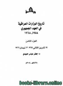 قراءة و تحميل كتاب تاريخ الوزارات العراقية في العهد الجمهوري الجزء الثامن PDF