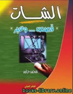 قراءة و تحميل كتاب الشات .. قصص وعبر PDF