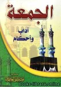 قراءة و تحميل كتاب الجمعة آداب وأحكام PDF