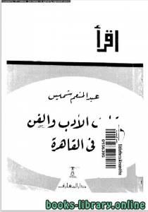 قراءة و تحميل كتاب قهاوى الادب والفن فى القاهرة PDF