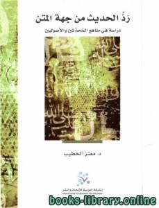 قراءة و تحميل كتاب ردّ الحديث من جهة المتن: دراسة في مناهج المحدّثين والاصوليّين PDF