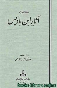 قراءة و تحميل كتاب آثار ابن باديس PDF