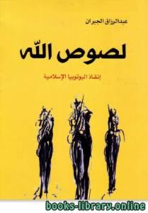 قراءة و تحميل كتاب لصوص الله PDF