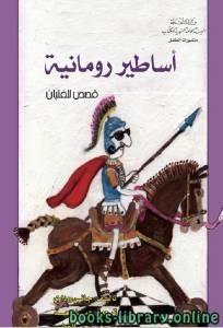 قراءة و تحميل كتاب اساطير رومانية PDF