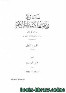 قراءة و تحميل كتاب  تاريخ مديرية خط الاستواء المصرية الجزء الاول PDF