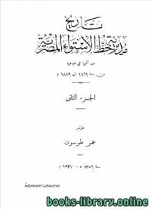 قراءة و تحميل كتاب  تاريخ مديرية خط الاستواء المصرية الجزء الثاني PDF