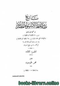 قراءة و تحميل كتاب  تاريخ مديرية خط الاستواء المصرية الجزء الثالث PDF