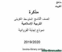 قراءة و تحميل كتاب  نموذج إجابة منطقة الفروانية الصف التاسع تربية إسلامية للفصل الأول من العام الدراسي 2019-2020 وفق المنهاج الكويتي الحديث  PDF
