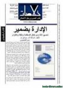 قراءة و تحميل كتاب  كتاب الإدارة بضمير PDF