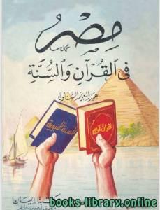 قراءة و تحميل كتاب مصر فى القران والسنة PDF