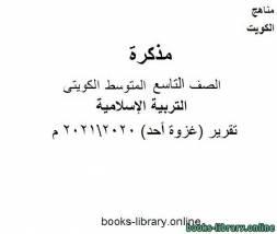 قراءة و تحميل كتاب تقرير (غزوة أحد) 20202021 م في مادة التربية الإسلامية للصف التاسع للفصل الأول وفق المنهاج الكويتي الحديث  PDF