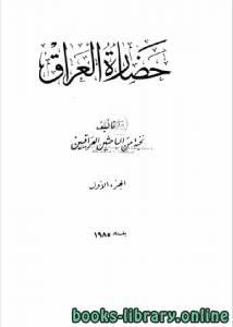 قراءة و تحميل كتاب حضارة العراق الجزء الاول PDF