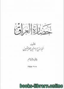 قراءة و تحميل كتاب حضارة العراق الجزء الرابع PDF