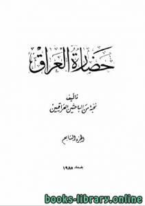 قراءة و تحميل كتاب حضارة العراق الجزء السابع PDF