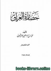 قراءة و تحميل كتاب حضارة العراق الجزء الثالث عشر  PDF
