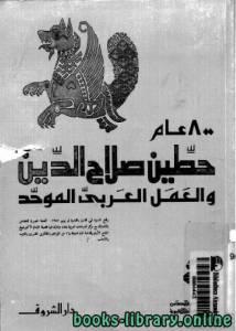 قراءة و تحميل كتاب  حطين صلاح الدين والعمل العربي الموحد PDF