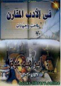 قراءة و تحميل كتاب  فى الادب المقارن مباحث واجتهادات PDF