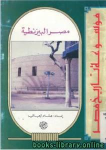 قراءة و تحميل كتاب موسوعة تاريخ مصر (مصر البيزنطية) PDF