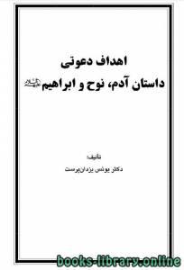 قراءة و تحميل كتاب اهداف دعوتی داستان آدم نوح و ابراهیم PDF