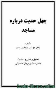 قراءة و تحميل كتاب چهل حدیث درباره مساجد PDF
