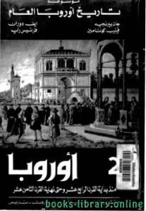 قراءة و تحميل كتاب موسوعة تاريخ اوروبا العام الجزء 2 PDF
