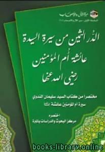 قراءة و تحميل كتاب الدر الثمین من سیرة عائشة أم المؤمنین PDF